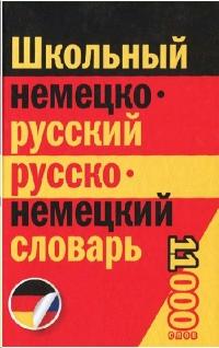 Школьный немецко-русский, русско-немецкий словарь 11000 слов